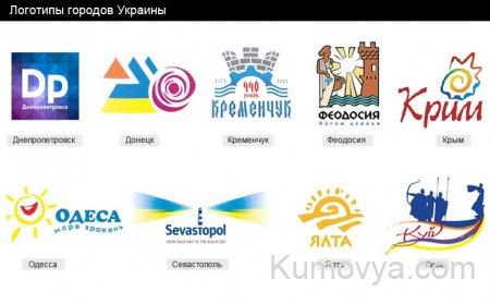 Логотипы туристических городов Украины